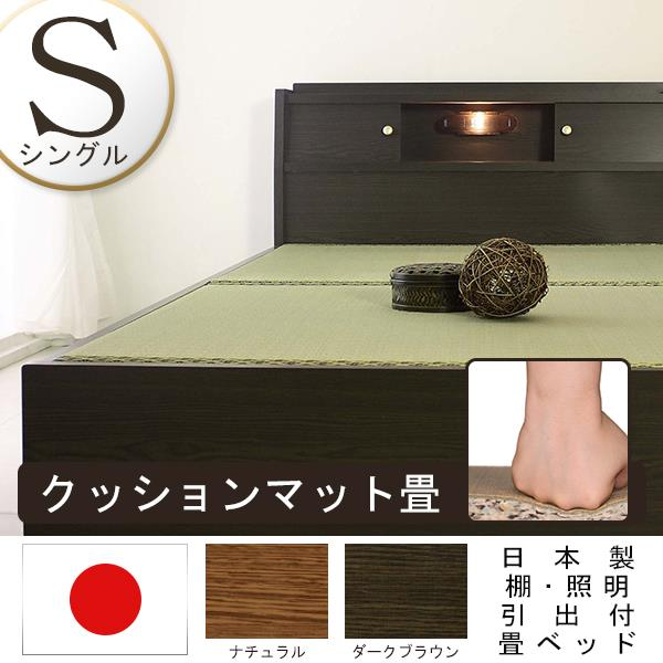 和モダン畳ベッド シングル くっしょんマット畳付シングルベッド シングルサイズ 引き出し 引出 BED ベット 照明 ライト 日本製 焦げ茶 ダークブラウン DBR white 茶 ブラウン BR S