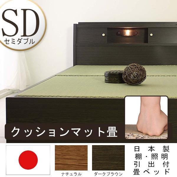 和モダン畳ベッド セミダブル くっしょんマット畳付セミダブルベッド セミダブルベッド セミダブルサイズ 引き出し 引出 BED ベット 照明 ライト 日本製 焦げ茶 ダークブラウン DBR white 茶 ブラウン BR SD