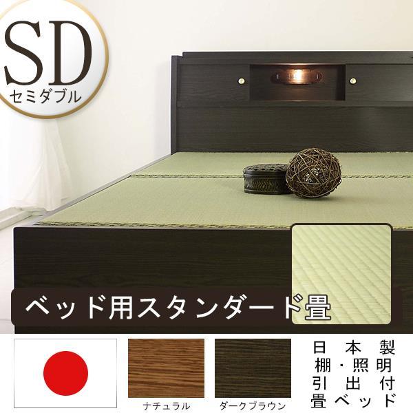 和モダン畳ベッド セミダブル セミダブルベッド セミダブルベッド セミダブルサイズ 引き出し 引出 BED ベット 照明 ライト 日本製 焦げ茶 ダークブラウン DBR white 茶 ブラウン BR SD