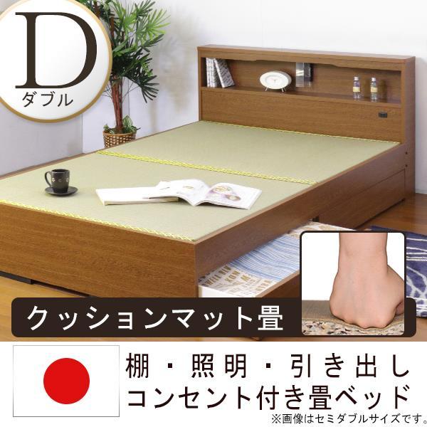 モダン畳ベッド ダブル くっしょんマット畳付ダブルベッド ダブルサイズ BED ベット 照明 ライト 茶 ブラウン BR D