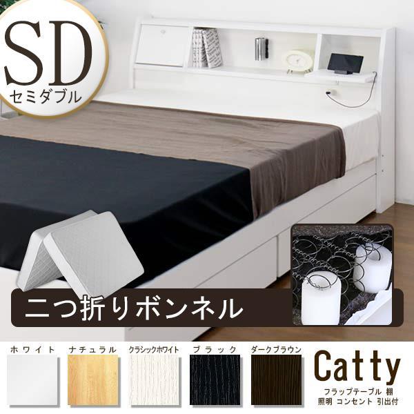 多機能木製ベッド セミダブル 二つ折りボンネルコイルスプリングマットレス付きセミダブルベッド セミダブルベッド セミダブルサイズ 引き出し 引出 BED ベット 照明 ライト テーブル 畳 白 ホワイト WH 焦げ茶 ダークブラウン DBR white