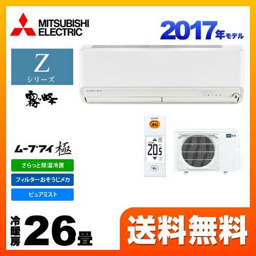 [MSZ-ZXV8017S-W] 三菱 ルームエアコン Zシリーズ 霧ヶ峰 ハイスペックモデル 冷暖房:26畳程度 2017年モデル 単相200V・20A ウェーブホワイト 【送料無料】
