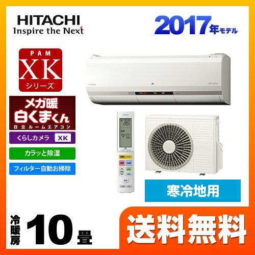 [RAS-XK28G2-W] 【代引不可】 日立 ルームエアコン XKシリーズ メガ暖 白くまくん 寒冷地向けエアコン 冷暖房:10畳程度 2016年モデル 単相200V・20A くらしカメラXK搭載 スターホワイト 2.8kw 【送料無料】