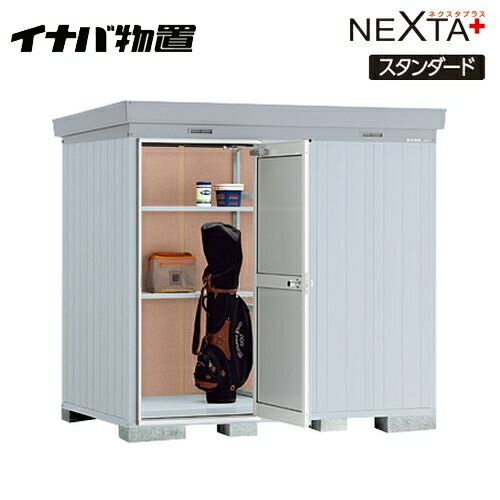 [NXP-30SD]【大型重量品につき特別配送】【代引不可】 イナバ 物置 イナバ物置 NEXTA+ ネクスタプラス スタンダード 断熱構造物置 NXPタイプ 耐荷重タイプ:一般型 ドアタイプ 【送料無料】