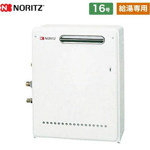 【送料無料】 [GQ-1637RX-BL]【リモコンは別途購入ください】 ノーリツ ガス給湯器 ユコアGQ 16号 給湯専用(オートストップ) 屋外据置形 価格 給湯器【給湯専用】