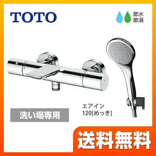 [TBV01S09J] TOTO 浴室水栓 壁付サーモスタット混合水栓 ストレート脚 エアイン120 【送料無料】