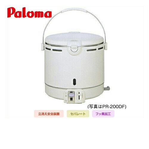 [PR-150DF-13A]【都市ガス】 パロマ ガス炊飯器 シンプルタイプ 厚釜炎炊き 1.5L・8.3合炊き セパレート機能 2~3時間保温 【送料無料】