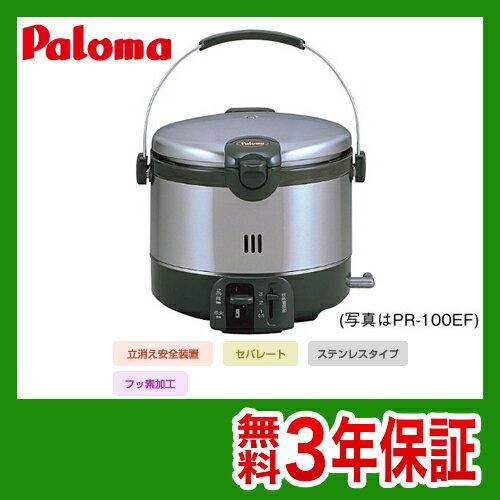 [PR-150EF-LPG]【プロパンガス】 パロマ ガス炊飯器 ステンレスタイプ 厚釜炎炊き 1.5L・8.3合炊き セパレート機能 2~3時間保温 【送料無料】