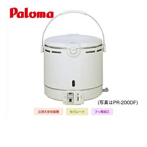 [PR-200DF-LPG]【プロパンガス】 パロマ ガス炊飯器 シンプルタイプ 厚釜炎炊き 2.0L・11合炊き セパレート機能 2~3時間保温 【送料無料】