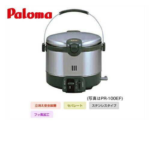 [PR-200EF-13A]【都市ガス】 パロマ ガス炊飯器 ステンレスタイプ 厚釜炎炊き 2.0L・11合炊き セパレート機能 2~3時間保温 【送料無料】