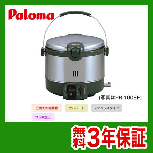 [PR-60EF-LPG]【プロパンガス】 パロマ ガス炊飯器 ステンレスタイプ 厚釜炎炊き 0.6L・3.3合炊き セパレート機能 【送料無料】