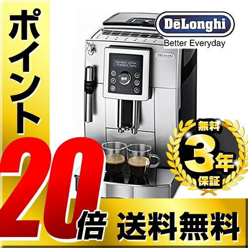 [ECAM23420-SBN] デロンギ コーヒーメーカー コンパクト全自動エスプレッソマシン マグニフィカS スペリオレ カフェ・ジャポーネ搭載 着脱式給水タンク容量(L):1.8 豆ホッパー容量(g):250 シルバーブラック 【送料無料】