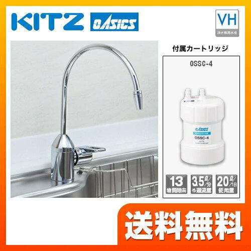 【送料無料】 キッツ 活性炭 マイクロ フィルター カートリッジ ビルトイン浄水器[OSS-VH4]KITZ MICRO FILTER 浄水器 アンダーシンク型
