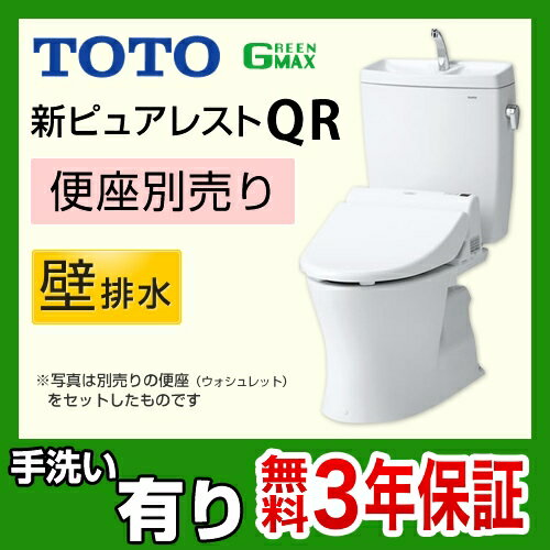 [CS230BP+SH231BA-NW1]TOTO トイレ ピュアレストQR 組み合わせ便器(ウォシュレット別売) 排水心:120mm 一般地 手洗有り 壁排水 ホワイト 【送料無料】 トイレリフォーム [CS230BP+SH231BA]