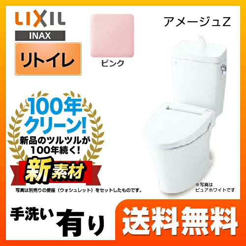 [YBC-ZA10H--YDT-ZA180H-LR8]INAX トイレ LIXIL アメージュZ便器 ECO5 リトイレ(リモデル) 手洗あり 組み合わせ便器(便座別売) フチレス アクアセラミック ピンク 【送料無料】 排水芯250~550mm