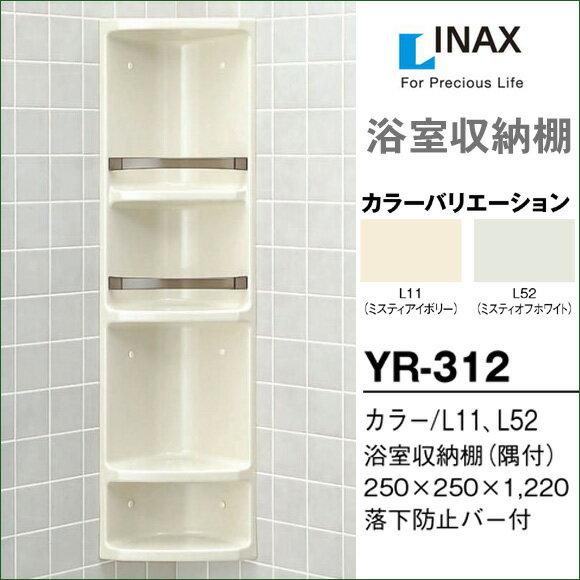 【送料無料】LIXIL リクシル  浴室収納棚 YR-312 隅付 浴室キャビネット INAX イナックス