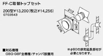 �FF-C�替トップセット 0703543】ノーリツ FF-C �替トップセット 200型 0703543�ノーリツ/NORITZ】