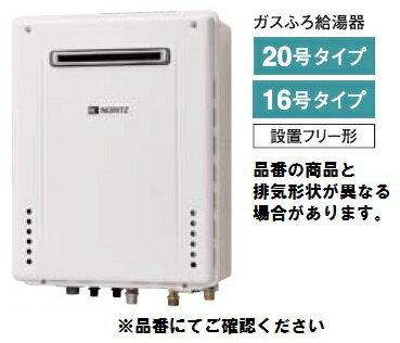 【SRT-2060AWX-PS BL】NORITZ 追いだき付き給湯器 20号 フルオート PS標準設置型 (旧品番:GT-2050AWX-PS-2 BL) 【ノーリツ】