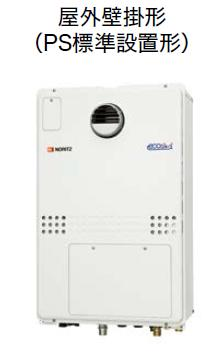 �GTH-C2451AWD BL】ノーリツ エコジョーズ 24�ガス温水暖房付��給湯器フルオートタイプ 暖房温水2温度 屋外�掛形(PS標準設置形) GTH-C2451AWD BL