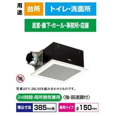 【FY-38BK7H/55】Panasonic 天井埋込形換気扇 ルーバーセットタイプ 【パナソニック】