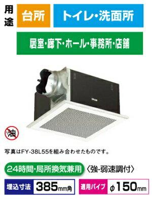 【FY-38BK7M55】Panasonic 天井埋込形換気扇 ルーバーセットタイプ 【パナソニック】