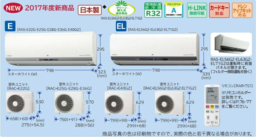 【送料無料】日立 RAS-E36G(W) ホワイト 白くまくん ハイスペックモデル 主に12畳用 100V