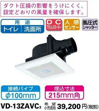 三� VD-13ZAVC3 サニタリー用 DCブラシレスモーター�載 定風�タイプ 人感センサー付  ダクト用�気扇�hat】