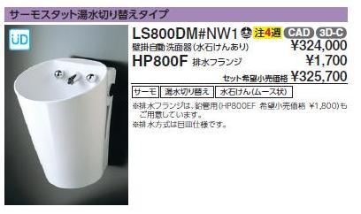 【メーカー直送】【送料無料】TOTO LS800DM 壁掛自動洗面器(水石けんあり)HP800F 排水フランジのセット サーモ 湯水切り替え 水石けん(ムース状) サーモスタット湯水切り替えタイプ