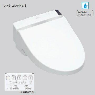 【送料無料】 TOTO ウオシュレット スタンダードモデル TCF6551AMJ  リモコン便器洗浄タイプ GREENMAX以外の便器用 写真はS2AJを使用