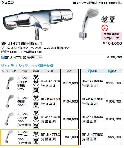 【送料無料】LIXIL(INAX) BF-J147TSC サーモスタット付シャワーバス水栓 エコフルスプレーシャワー(メッキ仕様) 呼び径13mm 吐水口長さ87mm