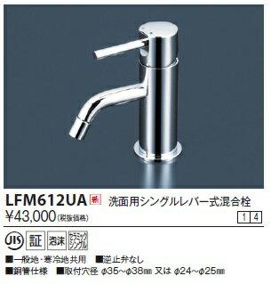 KVK  LFM612UA  洗面用シングルレバー式混合栓■一般地・寒冷地共用 ■逆止弁なし■銅管仕様 ■取付穴径 φ35~φ38mm 又はφ24~φ25mm