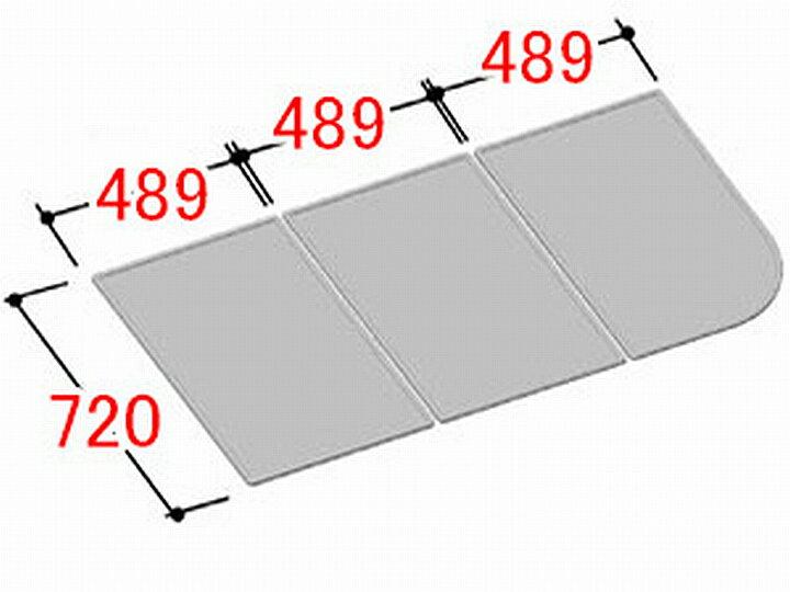 リクシル INAX 風呂ふた 3枚組み 組フタ[YFK-1575C(4)]