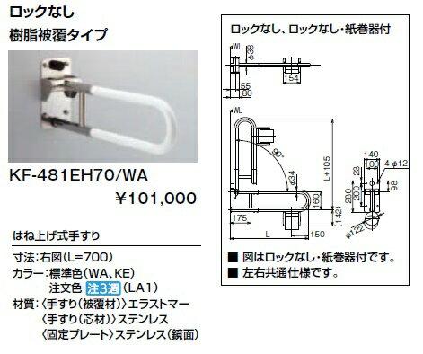 LIXIL(INAX)  KF-481EH70  はね上げ式手すり  ロックなし  樹脂被覆タイプ 寸法:(L=700)