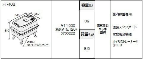 ノーリツ(NORITZ)FT-40S オイルタンク 商品コード0703222