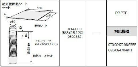 ノーリツ(NORITZ) 給気管断熱シートセット 商品コード0502882