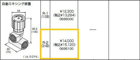 ノーリツ(NORITZ) 自動ミキシング装置 R-2(3/4B) 商品コード0686100