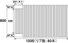 パナソニック panasonic 風呂フタ(長辺1335×短辺800:巻きフタ:長方形:切り欠きあり) GA1405C