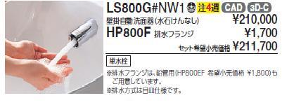 TOTO LS800G 壁掛自動洗面器(水石けんなし)HP800F 排水フランジのセット 単水栓タイプ