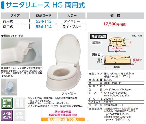 アロン化成 商品コード534-114 ライトブルー サニタリエース HG 両用式