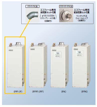 【メーカー直送】【送料無料】コロナ UKB-EF470FRX5(F)屋内設置型 強制排気 ボイスリモコン 付属タイプ 連続給湯出力 :40,000kcal/h フルオートタイプ(給湯+追いだき)据置型 エコフィール5年保証 石油給湯器【hat】