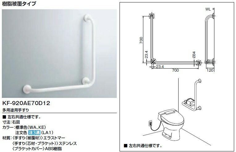 LIXIL(INAX)  KF-920AE70D12  多用途用手すり(L型) 樹脂被覆タイプ  ■ 左右共通仕様です。