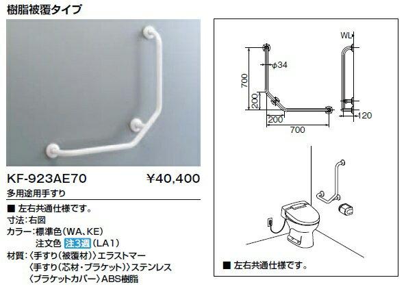 LIXIL(INAX)  KF-923AE70  多用途用手すり(L型)  樹脂被覆タイプ  ■ 左右共通仕様です。