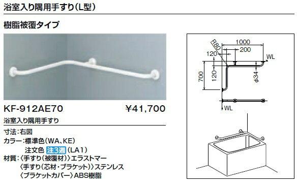 LIXIL(INAX)  KF-912AE70  浴室入り隅用手すり(L型)  樹脂被覆タイプ