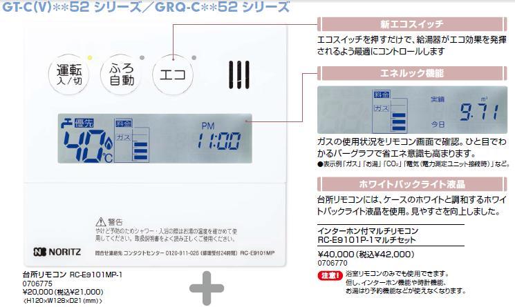 ノーリツ ガス給湯器 リモコン マイクロバブル対応 【RC-E9161-1マルチセット】  ガス給湯器交換の際は必需品です。