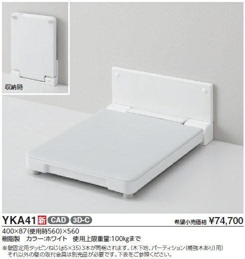 【送料無料】【メーカー直送】TOTO YKA41 フィッティングボード 400×87(使用時560)×560 樹脂製 カラー:ホワイト 使用上限重量:100kgまで