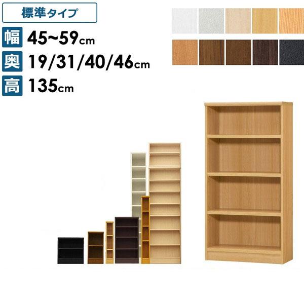 オーダーメイド棚高さ135(幅45~59cm)(本棚 書棚 収納 シェルフ 棚 ラック 収納ボックス) 送料込み 北欧 敬老の日 おしゃれ ギフト