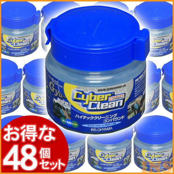 【送料無料】【48個セット】サイバークリーンPCP-135ブルー