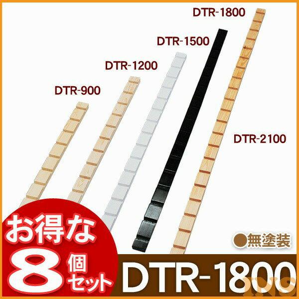 【送料無料】【8個セット】ラック支柱 DTR-1800無塗装