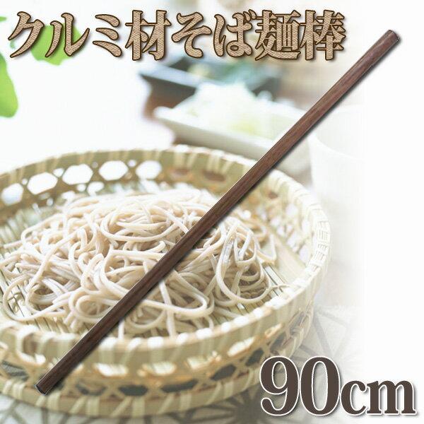 クルミ材 そば麺棒 AMV16090 90 【TC】【en】【楽ギフ_包装】【RCP】