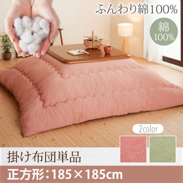 【送料無料】 【こたつ】 肌に優しい綿100%リバーシブルこたつ布団【melena】メレーナ 掛け布団単品 正方形